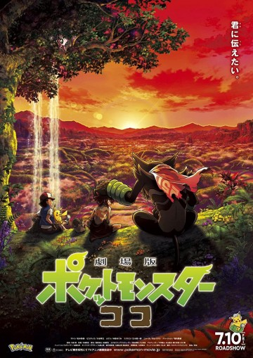 Pokemon The Movie Secrets Of The Jungle 2021 Dual Audio Hindi Portugues Web-DL 720p 480p Movie Download